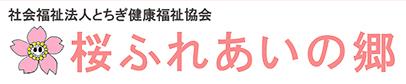 障害者支援施設 桜ふれあいの郷