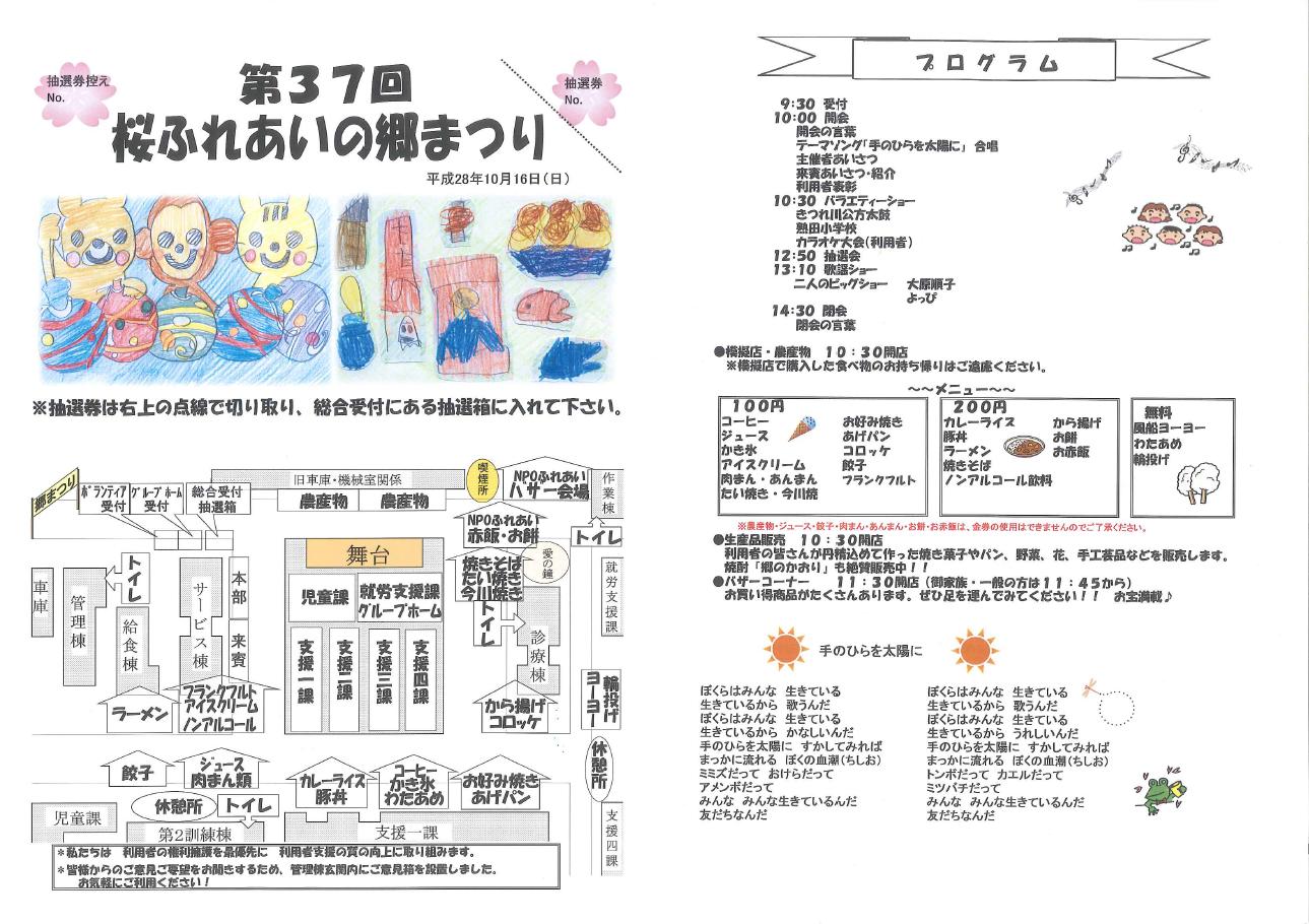 20161011_sakura-program